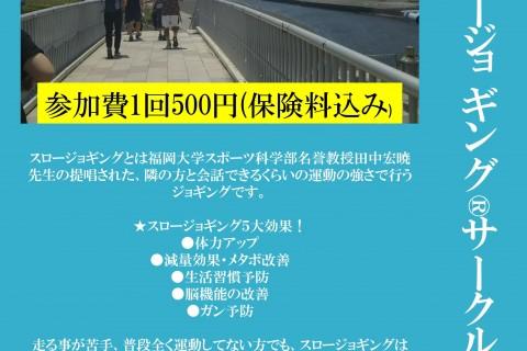 2018年10月6日(土) 藤沢スロージョギングサークル