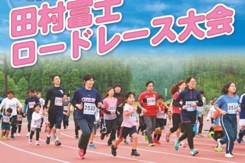 第37回田村富士ロードレース大会