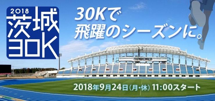 茨城30K【レイトエントリー受付】