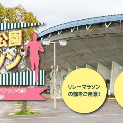 神戸総合運動公園リレーマラソン ボランティアスタッフを募集!!