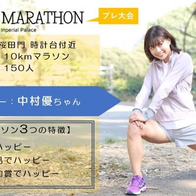 今までにないハッピーなマラソン...