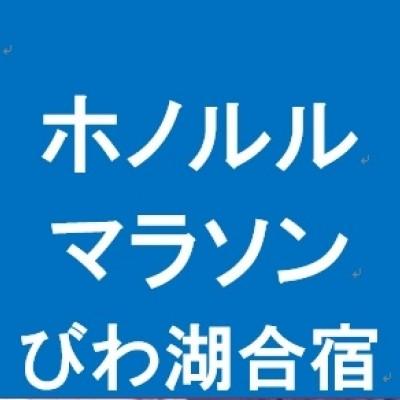 ホノルルマラソン直前合宿@びわ...