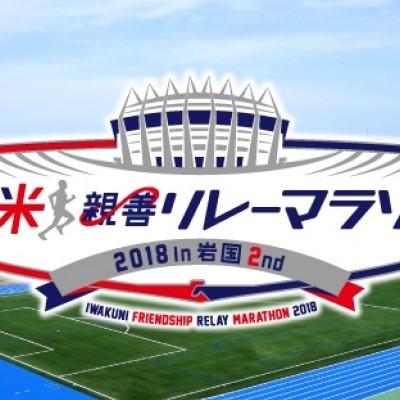 【メンバー追加専用】日米親善リレーマラソン2018 in 岩国 2nd