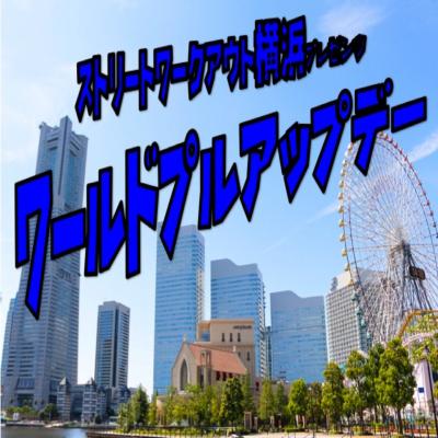 ワールドプルアップデー 2018 in 横浜