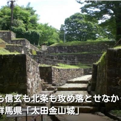 群馬県太田市 史跡金山城跡マラニックを走ろう!!