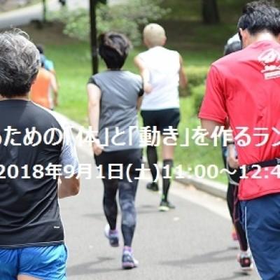 最後まで走りきるための「体」と「動き」を作るランニングクリニック