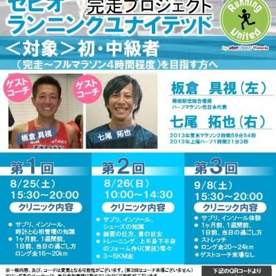 8/25【宮城・仙台】ゼビオランニングユナイテッド フルマラソン完走プロジェクト!(第1回)
