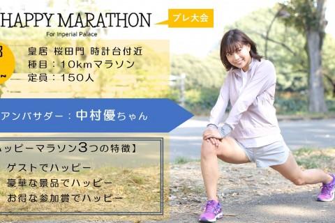 今までにないハッピーなマラソン大会!?【皇居ハッピーマラソン プレ大会】~ゲスト中村優~