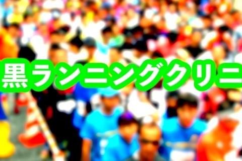 10/27(土)中目黒ランニングクリニック 〜坂道攻略&怪我なく楽に走るコツ〜