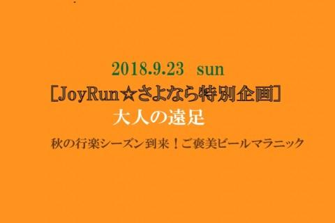 [JoyRun☆さよなら特別企画] 秋の行楽シーズン到来!ご褒美ビールマラニック