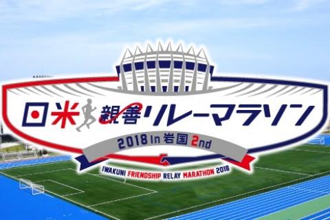 【メンバー追加専用】日米親善リレーマラソン2019 in 岩国