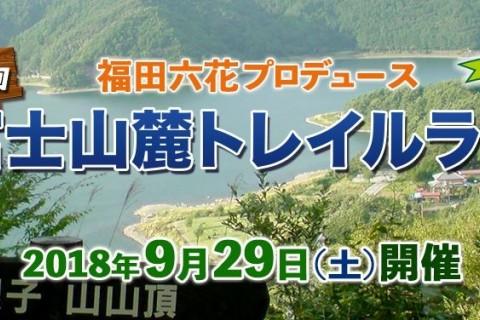 ◆富士山麓トレイルラン公式イベント◆バーチャルラン30日チャレンジ