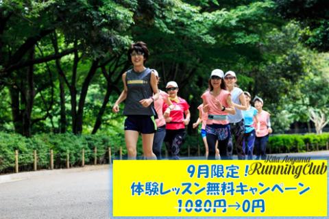 【北青山ランニングクラブ】9月水曜体験レッスン★