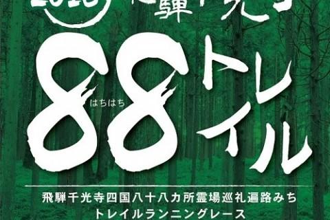 2018飛騨千光寺88トレイル ボランティア
