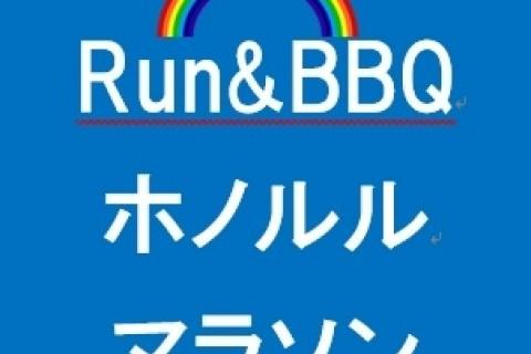 真夏のホノルルマラソン親睦Run&BBQ