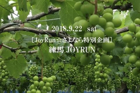 練馬JOYRUN~23区内唯一の牧場とワイナリーそして東映アニメーションミュージアム~