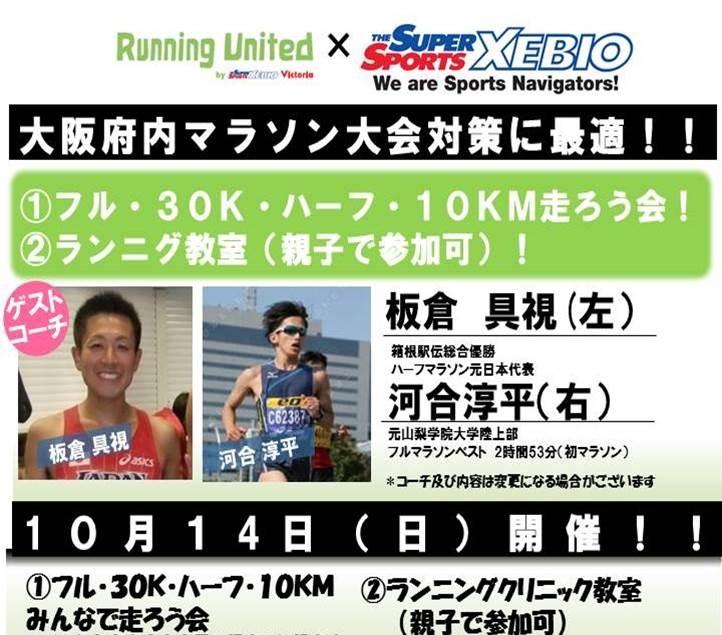 大阪府内マラソン大会対策に最適!! ランニング教室(親子で参加可)!