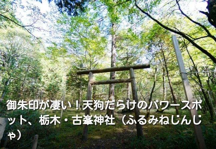 パワースポット古峯ヶ原古峯神社へ・天狗御朱印ラン