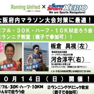 大阪府内マラソン大会対策に最適!! フル・30K・ハーフ・10KM走ろう会!
