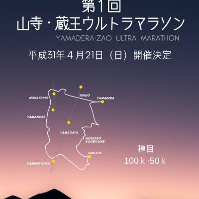 日本遺産認定記念   第1回山...