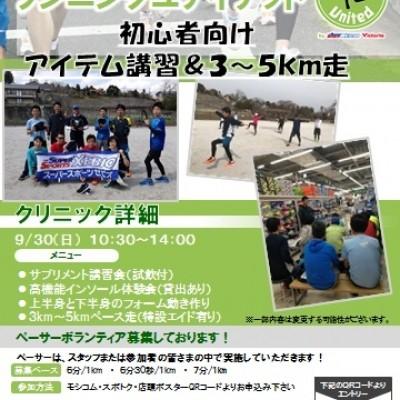 9/30【東京・調布】ゼビオ ランニングユナイテッド