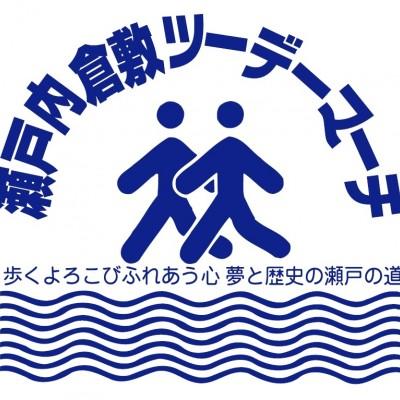 瀬戸内倉敷ツーデーマーチ実行委員会事務局