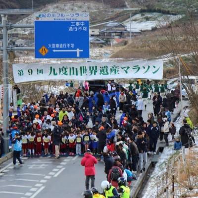 第11回 九度山世界遺産マラソン(学生専用エントリー)