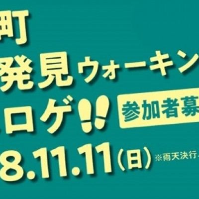 奈良県・川西町魅力発見ウォーキ...