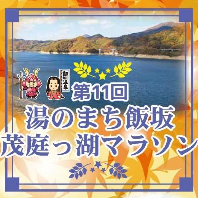 飯坂マラソン実行委員会