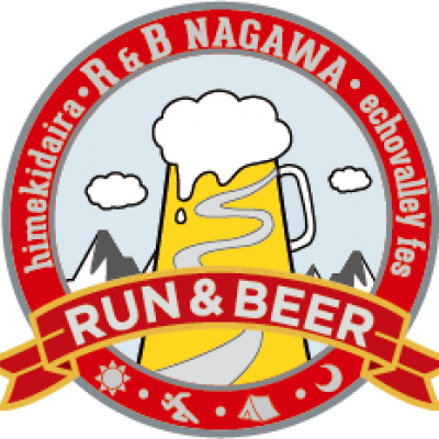 RUN & BEER NAGAWA 実行委員会