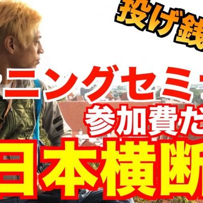 【9/26福岡開催】姿勢作りとフォームチェックセミナーでレベルアップ【ランたなch企画】