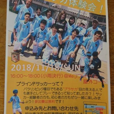 ブラインドサッカー体験会
