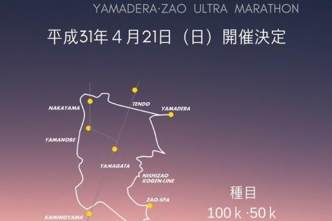 日本遺産認定記念   第1回山寺蔵王ウルトラマラソン