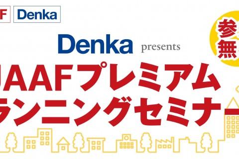 Denka presents JAFFプレミアムランニングセミナー