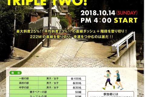 チャレンジ諏訪山神社ゲキサカダッシュトリプル2
