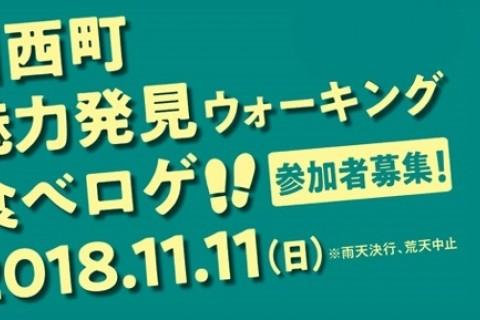 奈良県・川西町魅力発見ウォーキング 食べロゲ!