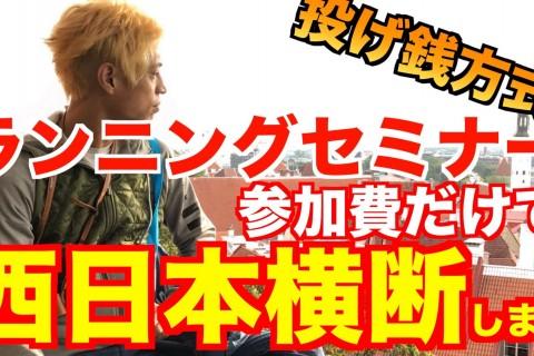 【9/29山口開催】みんなで頑張る!30Kチャレンジ【ランたなch企画】