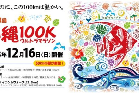 12月16日開催『沖縄100Kウルトラマラソン』ニライカナイラン&ウォーク