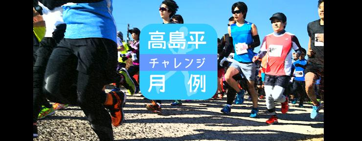 【レイトエントリー】第17回・高島平月例チャレンジ