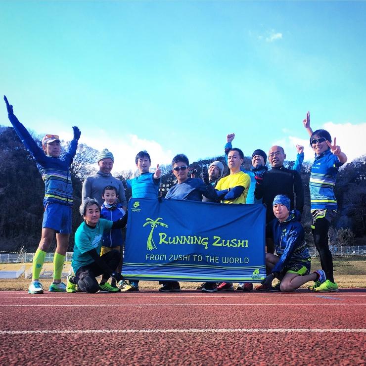 2/16(土) Running Zushi池子400mトラック練習会~休日編~