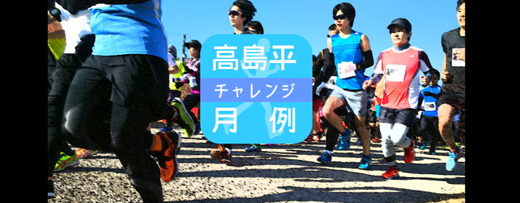 10/19日開催・高島平月例チャレンジ・ボランティア募集