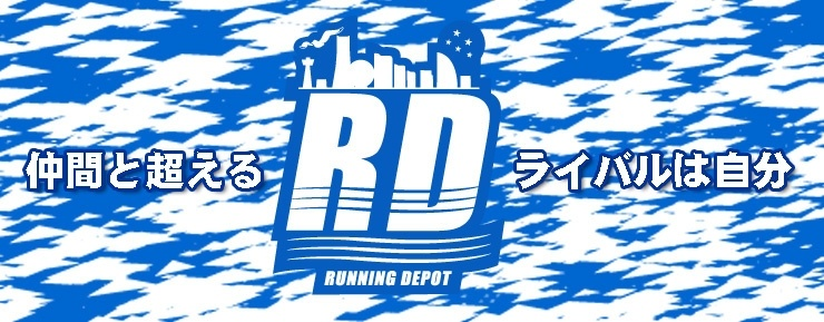【会員募集!】横浜ランニングクラブ「ランニング・デポ」