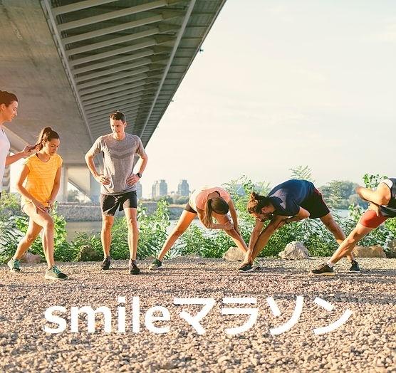 smileマラソン