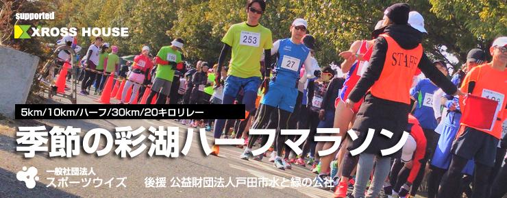 第12回・季節の彩湖ハーフマラソン