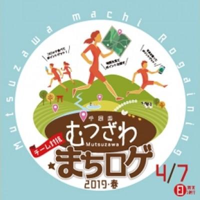 むつざわ★まちロゲ2019春~里山の自然に囲まれたのどかな町でロゲイニングを楽しもう!