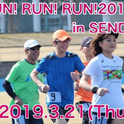RUN!RUN!RUN!2019in仙台