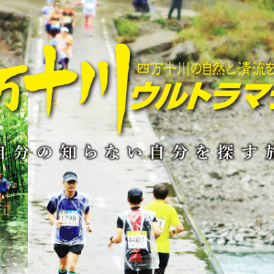 【公式】第24回四万十川ウルトラマラソン 記録集受付