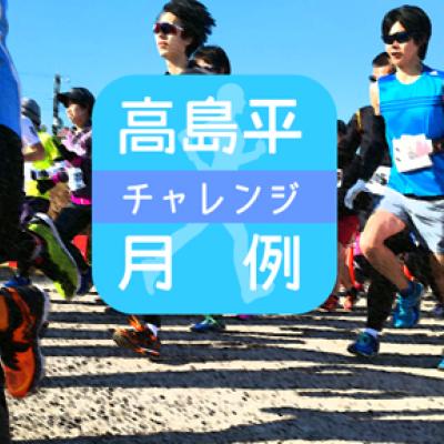 12/15日開催・高島平月例チャレンジ・ボランティア募集