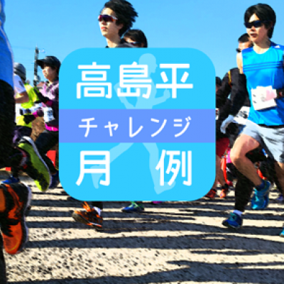 9/21日開催・高島平月例チャレンジ・ボランティア募集