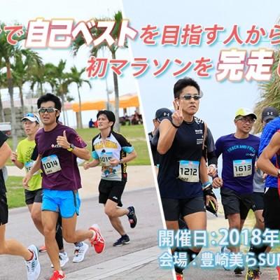 「沖縄30K」レイトエントリー(30kmの部)